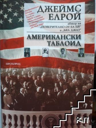 Американски таблоид