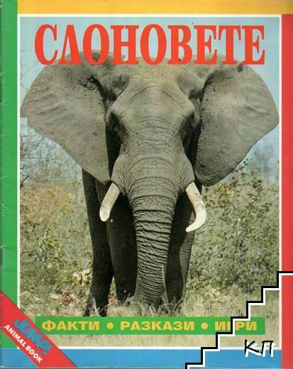 Слоновете