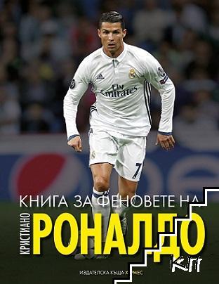 Книга за феновете на Кристиано Роналдо