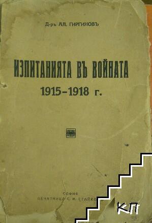 Изпитанията въ войната 1915-1918