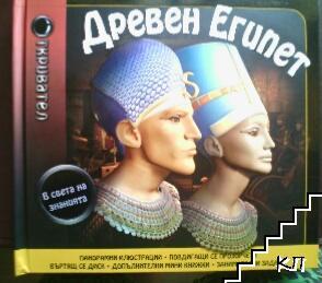 Древен Египет - в света на знанията