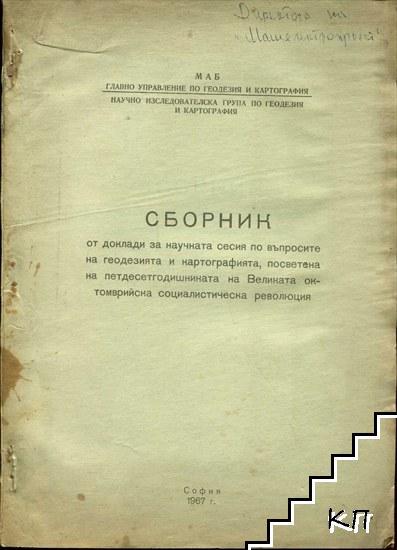 Сборник от доклади за научната сесия по въпросите на геодезията и картографията, посветена на петдесетгодишнината на Великата октомврийска социалистическа революция