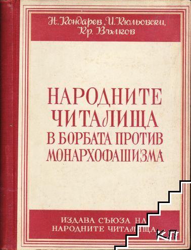 Народните читалища в борбата против монархофашизма