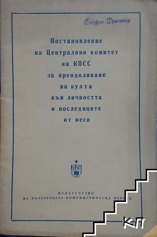 Постановление на Централния комитет на КПСС за преодоляване на култа към личността и последиците от него