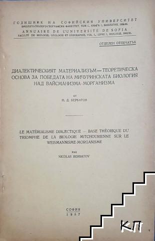 Диалектическият материализъм - теоретическа основа за победата на мичуринската биология над вайсманизма-морганизма