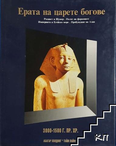 История на света в двадесет тома. Том 1-6