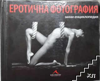Еротична фотография