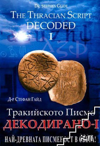 Тракийското писмо декодирано. Част 1