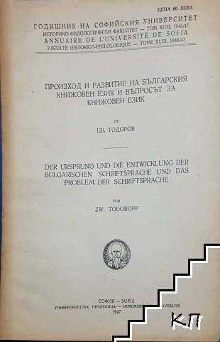 Произход и развитие на българския книжовен език и въпросът за книжовен език