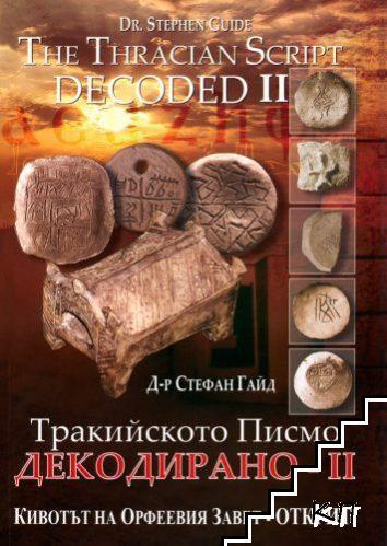 Тракийското писмо - декодирано. Част 2