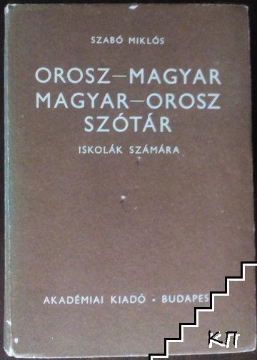 Orosz-Magyar Szótár. Magyar-Orosz Szótár