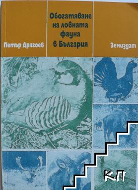 Обогатяване на ловната фауна в България