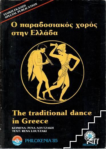 The traditional dance in Greece