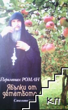 Ябълки от детството