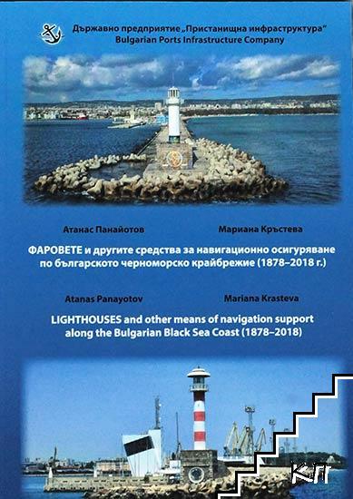Фаровете и другите средства за навигационно осигуряване по българското крайбрежие (1878-2018) / Lighthouses and other means of navigations support along the Bulgarian Black Sea Coast (1878-2018)