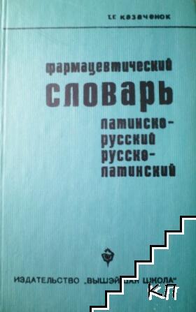 Фармацевтический словарь: Латинско-русский. Русско-латинский