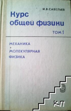 Курс общей физики. Том 1: Механика, молекулярная физика