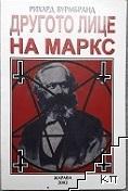 Другото лице на Маркс