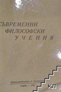Съвременни философски учения