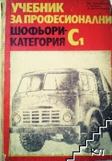 Учебник за професионални шофьори категория С1