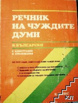 Речник на чуждите думи в български