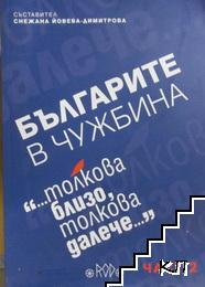 """Българите в чужбина. Част 2: """"...Толкова близо, толкова далече..."""""""