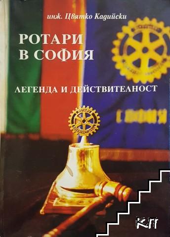 Ротари в София