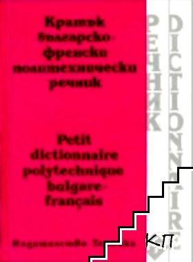 Кратък българско-френски политехнически речник