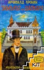 Замъкът на шапкаря. Част 2