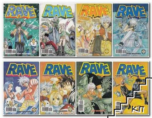 Rave The Groove Adventure. № 1-17