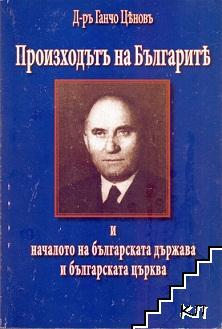 Произходътъ на българите и началото на българската държава и българската църква