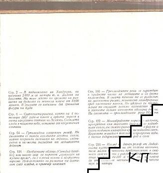 Христоматия по обща физическа география (Допълнителна снимка 2)