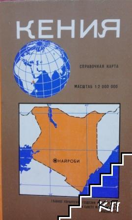 Кения. Справочная карта