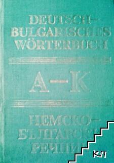 Немско-български речник. Том 1