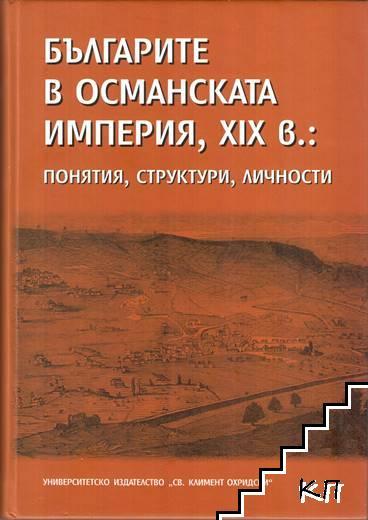 Българите в Османската империя, XIX в.: Понятия, структури, личности