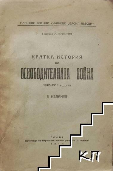 Кратка история на Освободителната война 1912-1913 г.