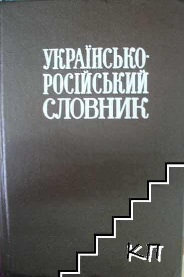 Украинско-русский словарь / Українсько-російський словник