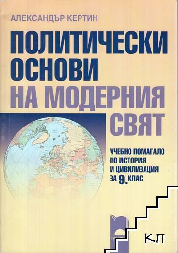 Политически основи на модерния свят