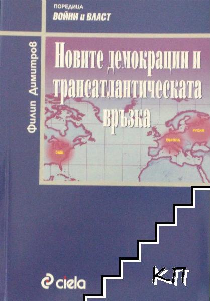 Новите демокрации и трансатлантическата връзка