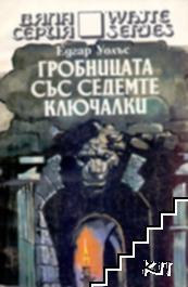 Гробницата със седемте ключалки