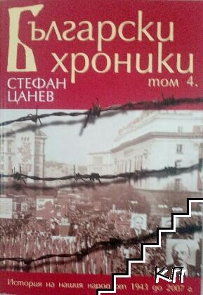 Български хроники. Том 4: История на нашия народ от 1943 до 2007