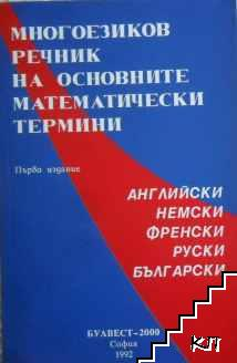 Многоезиков речник на основните математически термини