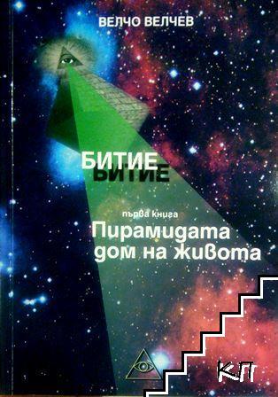 Битие. Книга 1: Пирамидата, дом на живота