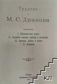 Съчинения. Том 3: Трудове на М. С. Дринова