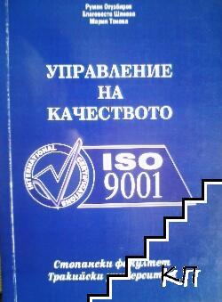 Управление на качеството ISO 9001