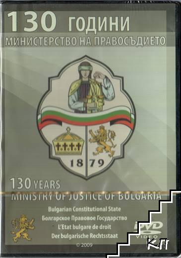 130 години Министерство на правосъдието