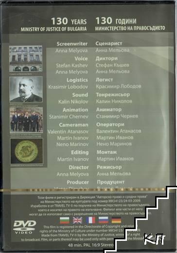 130 години Министерство на правосъдието (Допълнителна снимка 1)