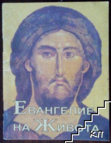 Евангелие на Живота