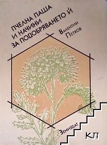 Пчелната паша и начини за подобряването и