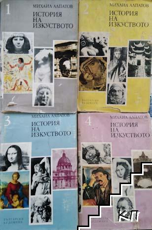 История на изкуството. Том 1-4